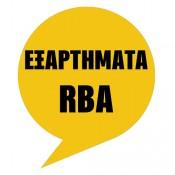 ΕΞΑΡΤΗΜΑΤΑ RBA (18)